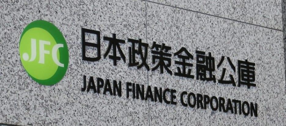 日本政策金融公庫 融資 審査
