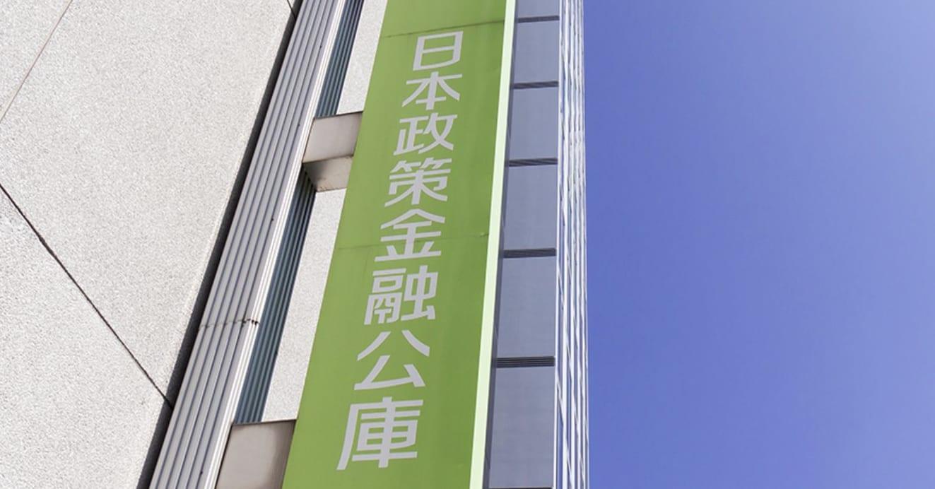 日本 政策 金融 公庫