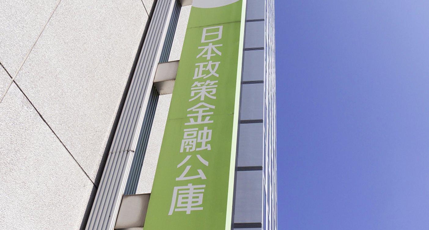 日本政策金融公庫 サラ金