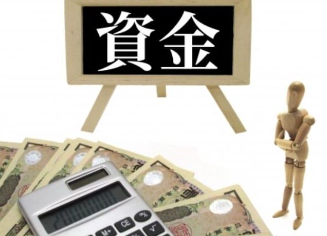 日本政策金融公庫 起業 資金