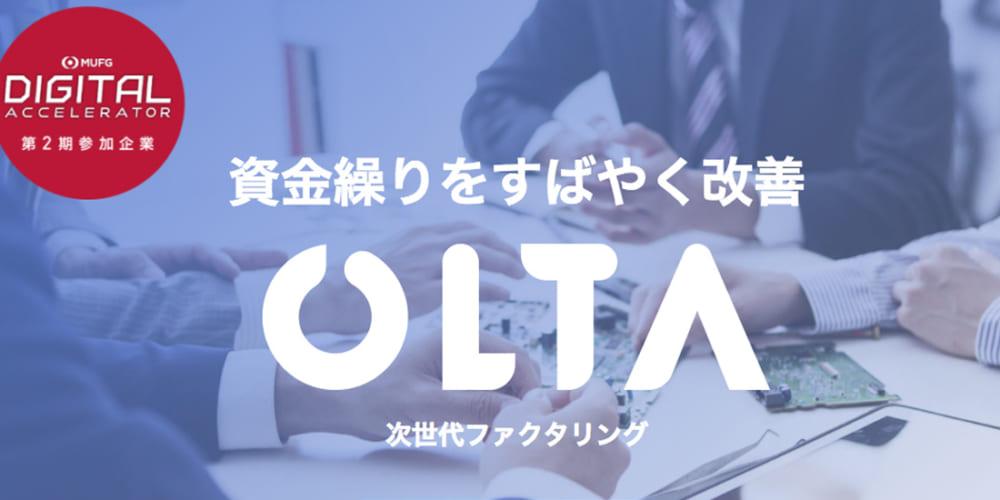 OLTA 資金調達 ファクタリング