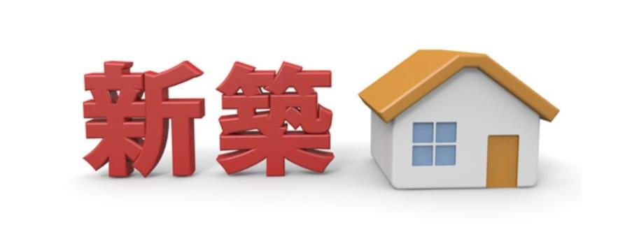 住宅 補助 金 2019