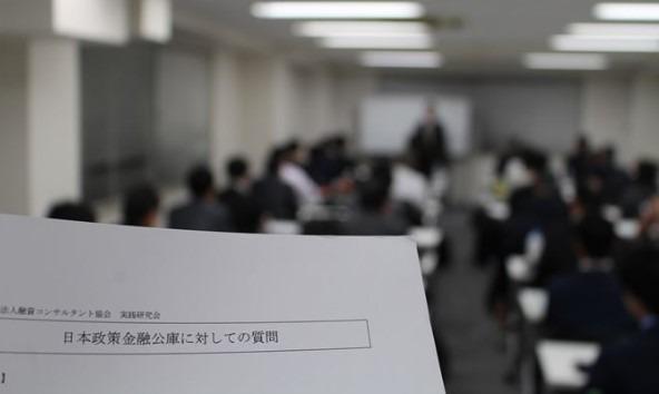 日本政策金融公庫 起業