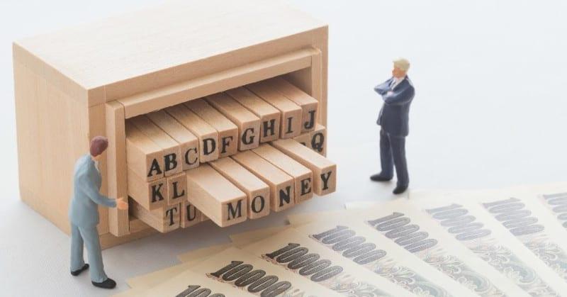 銀行 融資 個人