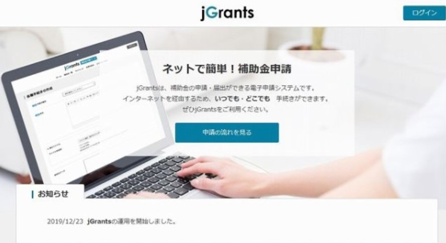 補助金 jGrants