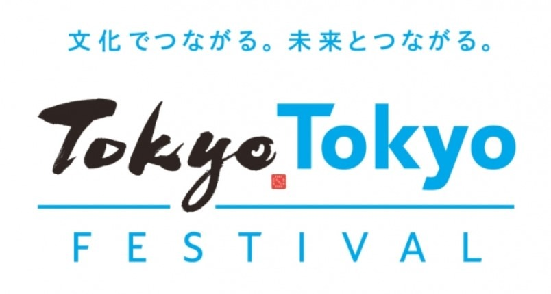 Tokyo Tokyo FESTIVAL助成