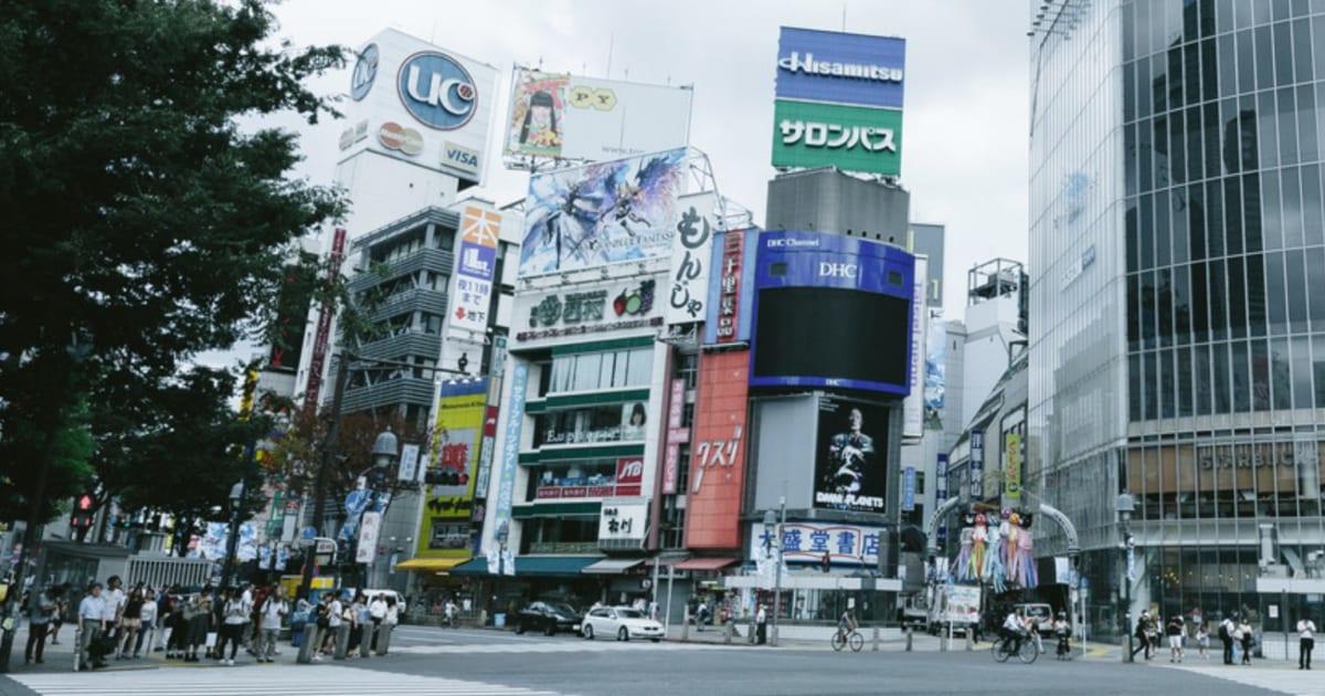 渋谷区 助成金 一覧