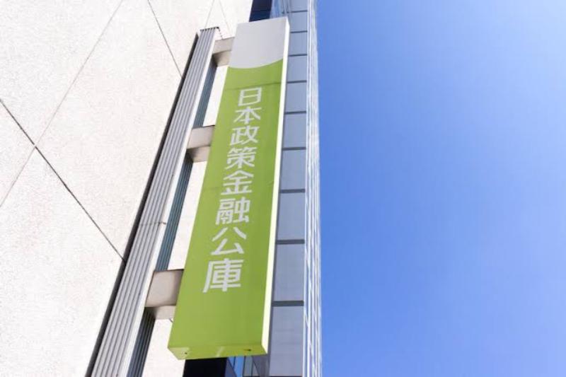 デットファイナンス 資金調達 日本政策金融公庫