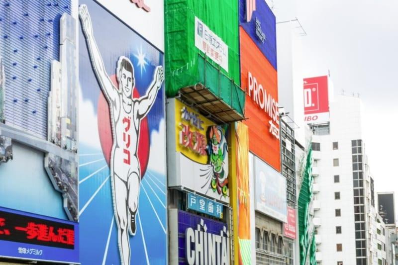 大阪府 大阪市