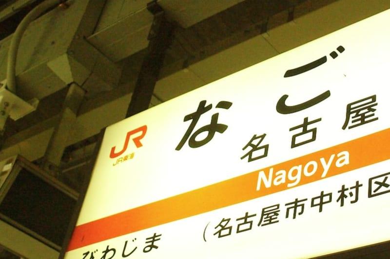 愛知県 名古屋市