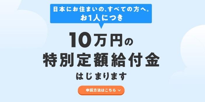 コロナ 10万円 別居