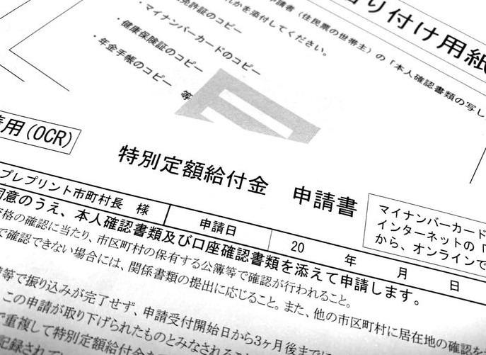 コロナ 10万円 赤ちゃん 子ども 貰えるのか?