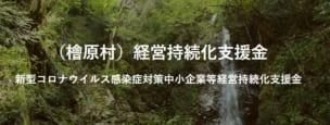 檜原村 経営持続化支援金