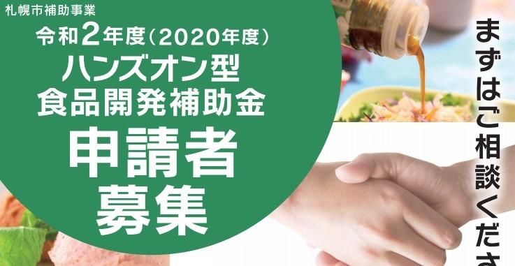 ハンズオン型食品開発補助金