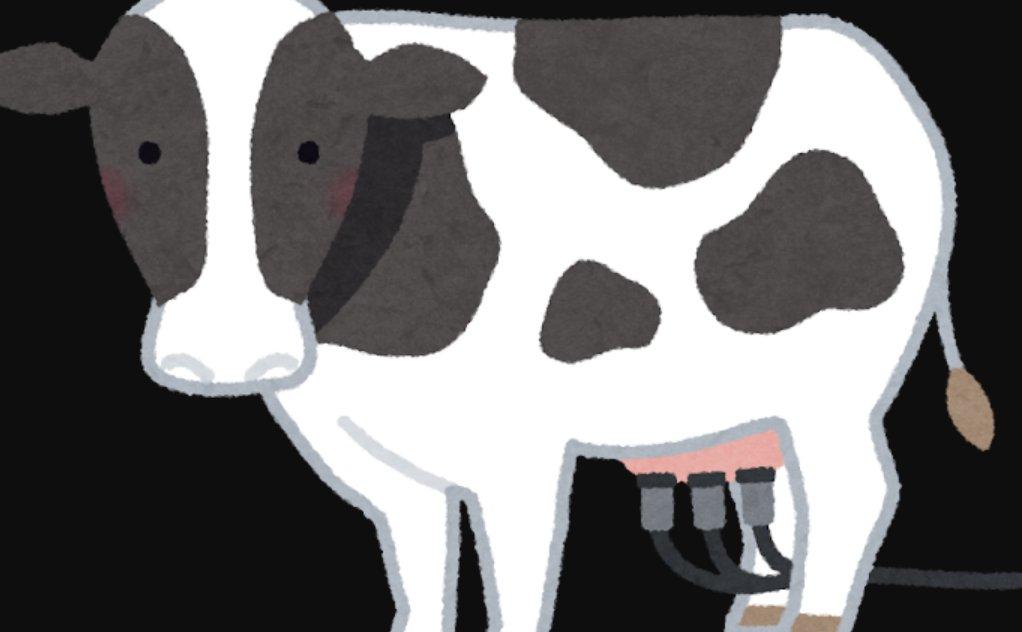 補助金 酪農