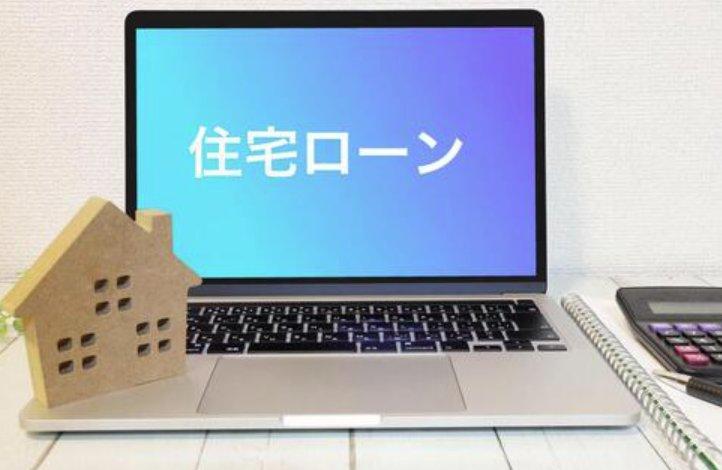 ローン 仮審査